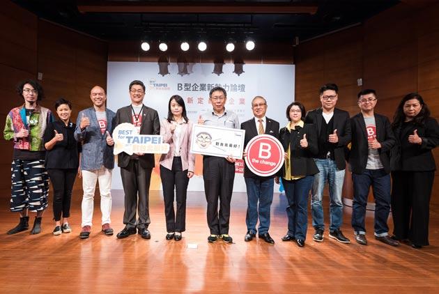 重新定義好企業,王道銀行舉辦B型企業新勢力論壇