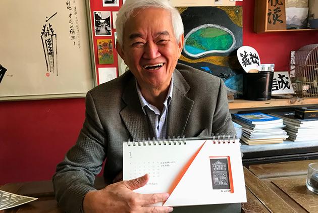 【故事森林 王村煌專欄】承載記憶連接未來 台南布商之子的神奇桌曆