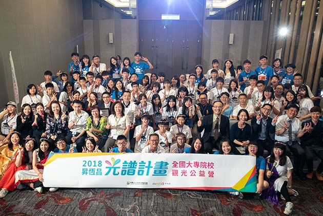 第三屆「光譜計畫」觀光公益營 締造三贏局面