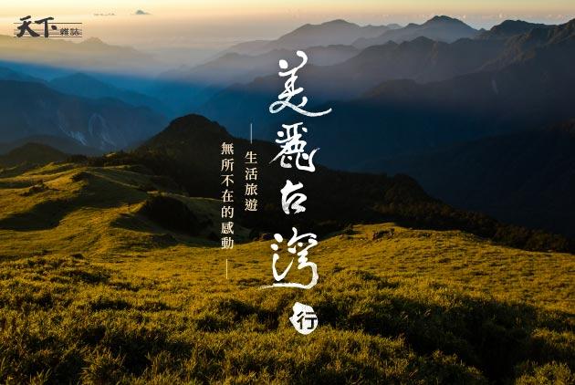 【美麗台灣行】生活旅遊,無所不在的感動
