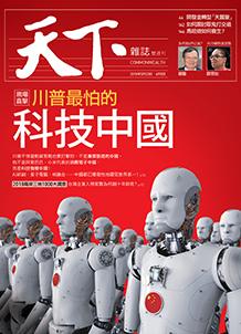 川普最怕的科技中國