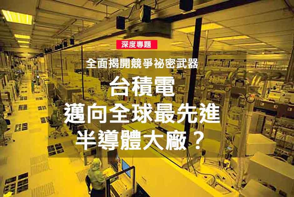 台積電  邁向全球最先進半導體大廠?
