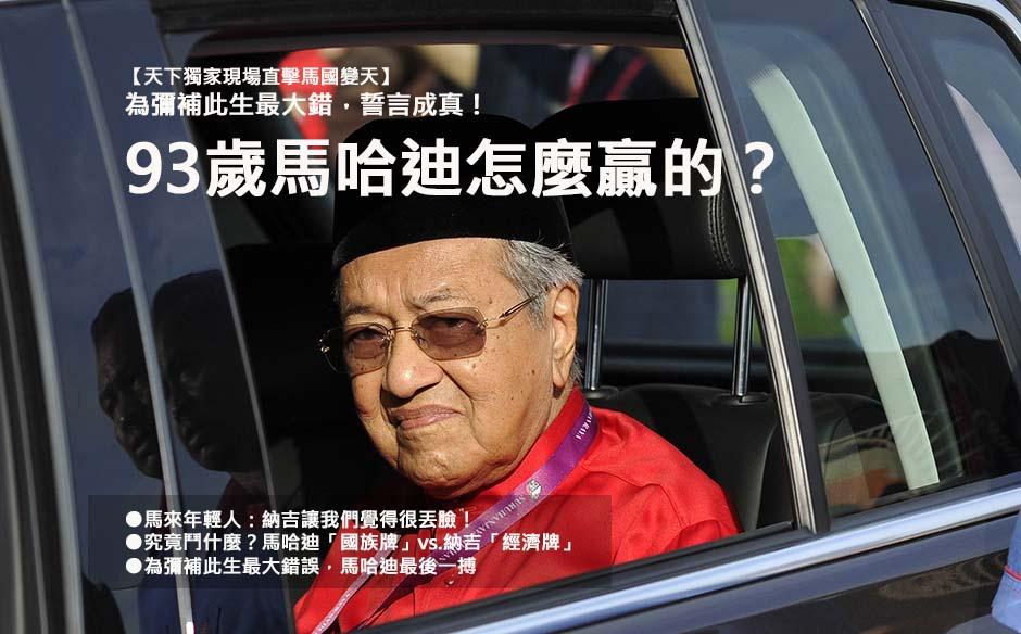 誓言成真!93歲馬哈迪怎麼贏的?