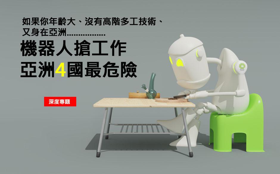 機器人搶工作 亞洲4國最危險