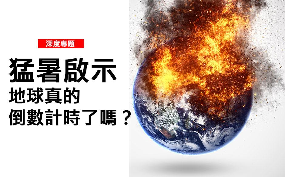 猛暑啟示  地球真的倒數計時了嗎?