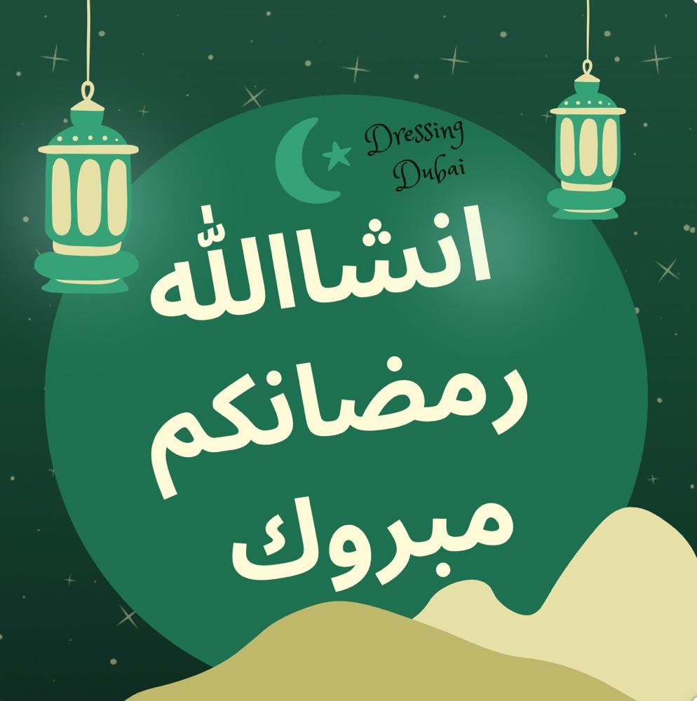 بمناسبة حلول شهر رمضان الكريم، نقصتلكم في الاسعار الكل. اعملو طلة و اقترحو اسعاركم و انشالله مبروك عليكم الشهر ❤️