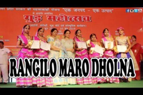 Rangilo Maro Dholna | XDE Group