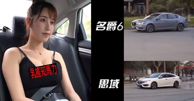 汽车避震器测评红了!载极品奶妹「慢速乳波狂摄」过减速带…整个画面全是奶:硬了