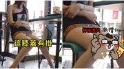 麦当劳撞见短裙妹…「膝跪の印痕」超不单纯!裤缝一线天泄光 网秒暴动:感觉还没干!