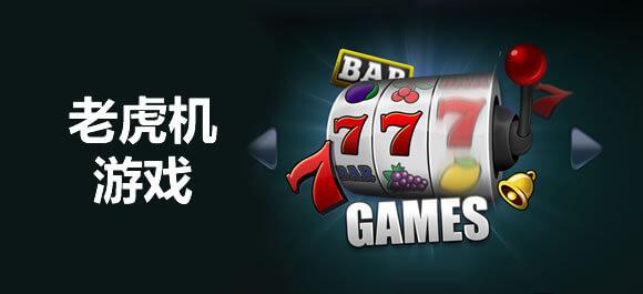 HOT!热门赌场博彩游戏老虎机的游戏技巧介绍