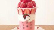 被抢到一杯难求!日本FamilyMart 50%双层牛乳草莓雪糕,198円就买得到