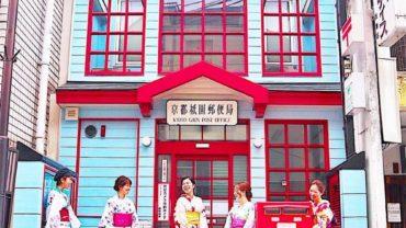 """穿和服去拍照超漂亮!京都必去""""超梦幻水蓝色复古风邮局"""",拍起来超有日系怀旧FE"""