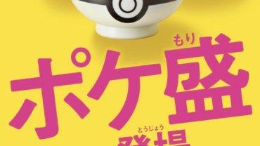 """日本吉野家""""宠物小精灵套餐"""",精灵球餐碗里竟然藏着可爱小惊喜?"""