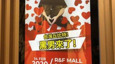 """【单身狗看过来!""""台湾街头丘比特""""黑男来了,2月14日空降大马!】脱单有望了?"""