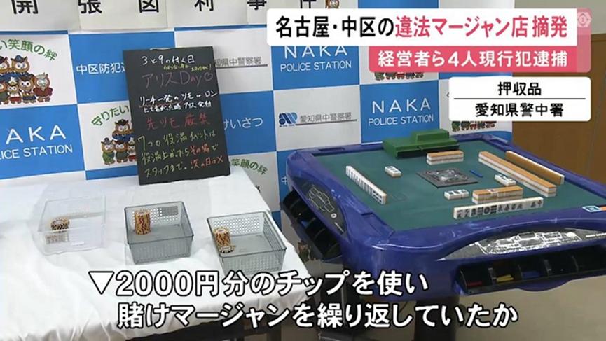 直逼强迫症!日本警察「竟然这样列证物」技术超专业…网笑:根本艺术家!