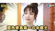 一日系列~全国第一女棋手黑嘉嘉~超香!!