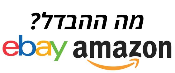 מה ההבדל בין Amazon ו-eBay?