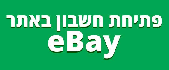 המדריך המלא להרשמה ל-Ebay
