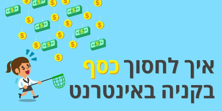 איך לחסוך כסף בקניות באינטרנט