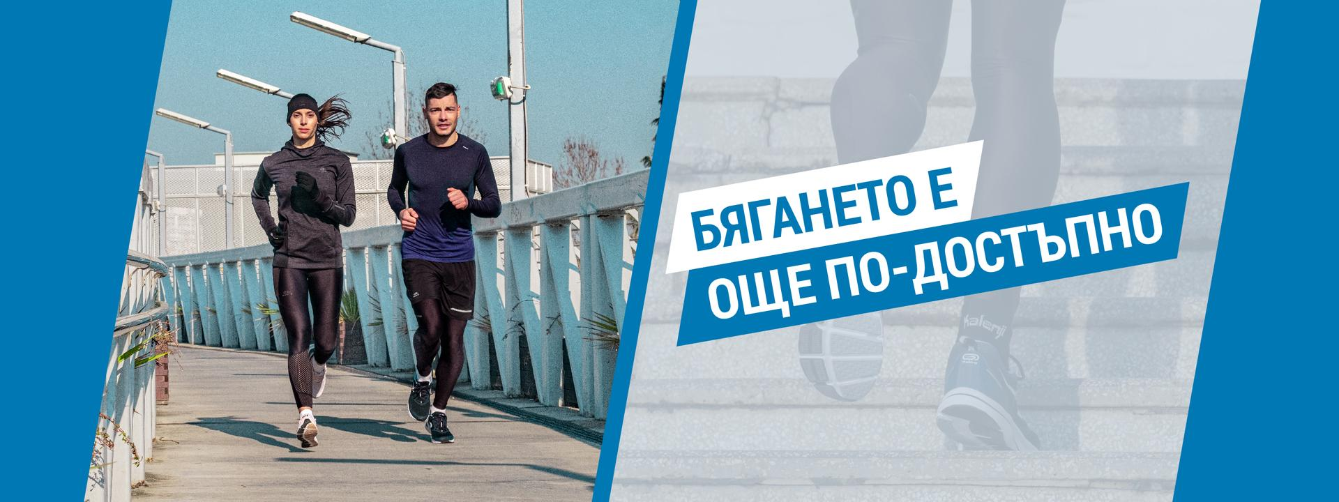 running_campaign_banner-02.jpg