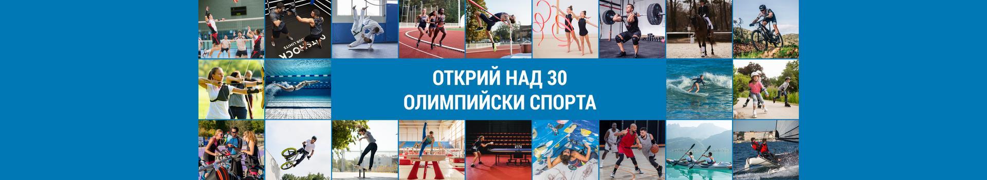 1920x350px_olimpics-01.jpg