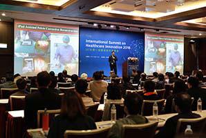 第一屆醫療創新高峰會