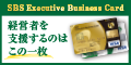 SBS Executive Business Card クラシック
