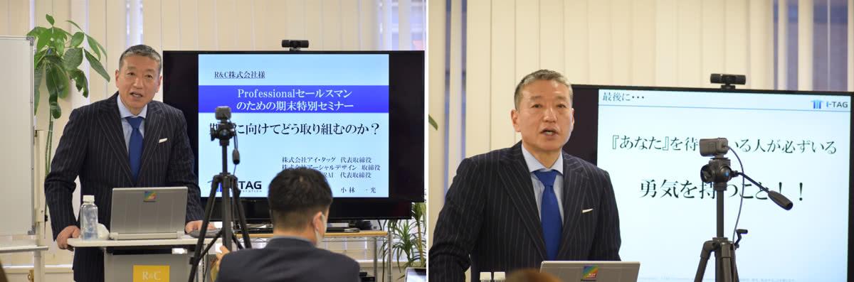 【講演】R&C株式会社様にて講演を実施