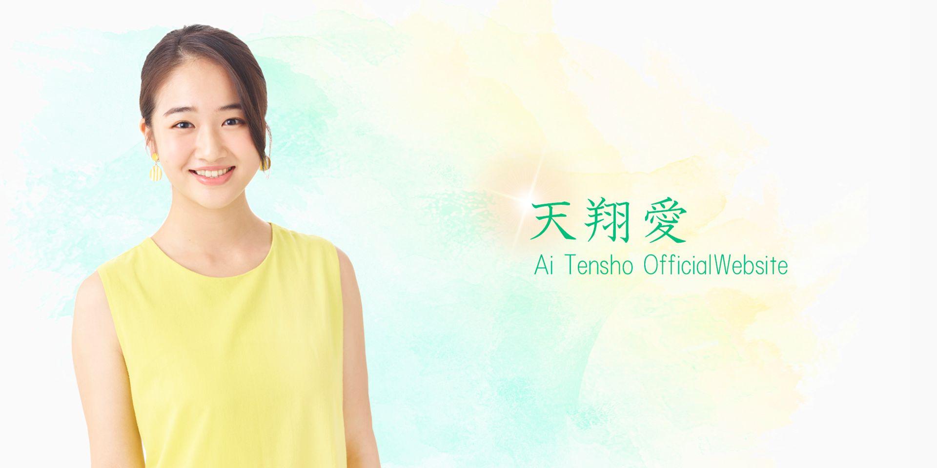 TENSHO AI OFFICIAL WEB SITE