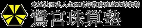 鷺宮珠算塾