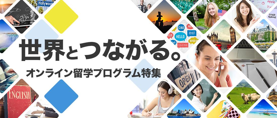 オンライン留学プログラム特集