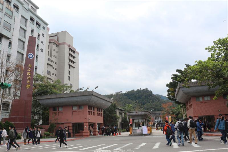 国立政治大学 華語文教学中心
