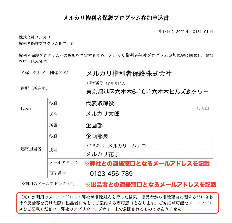 プログラム申込書の入力例