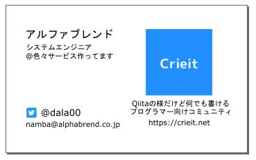 フリーソフトInkscapeで生成したPDFでオリジナル名刺を注文する