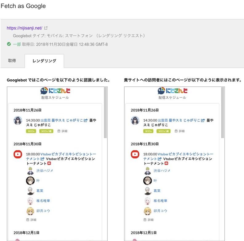 Googlebot SSR