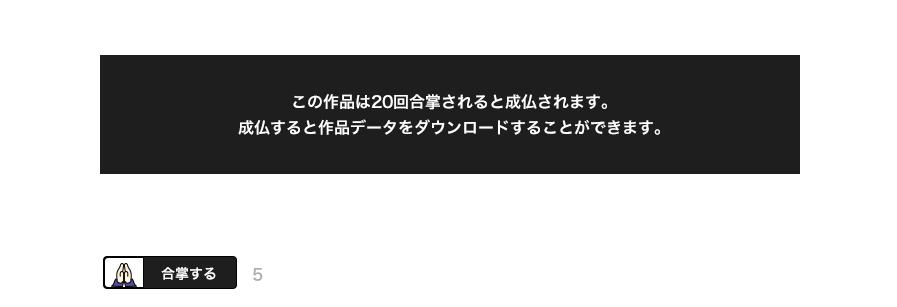 成仏.jpg