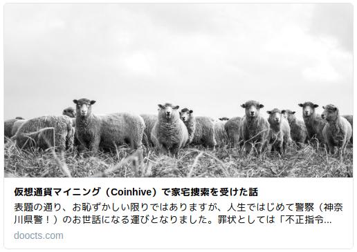Coinhiveの合理性を考察して擁護してみた