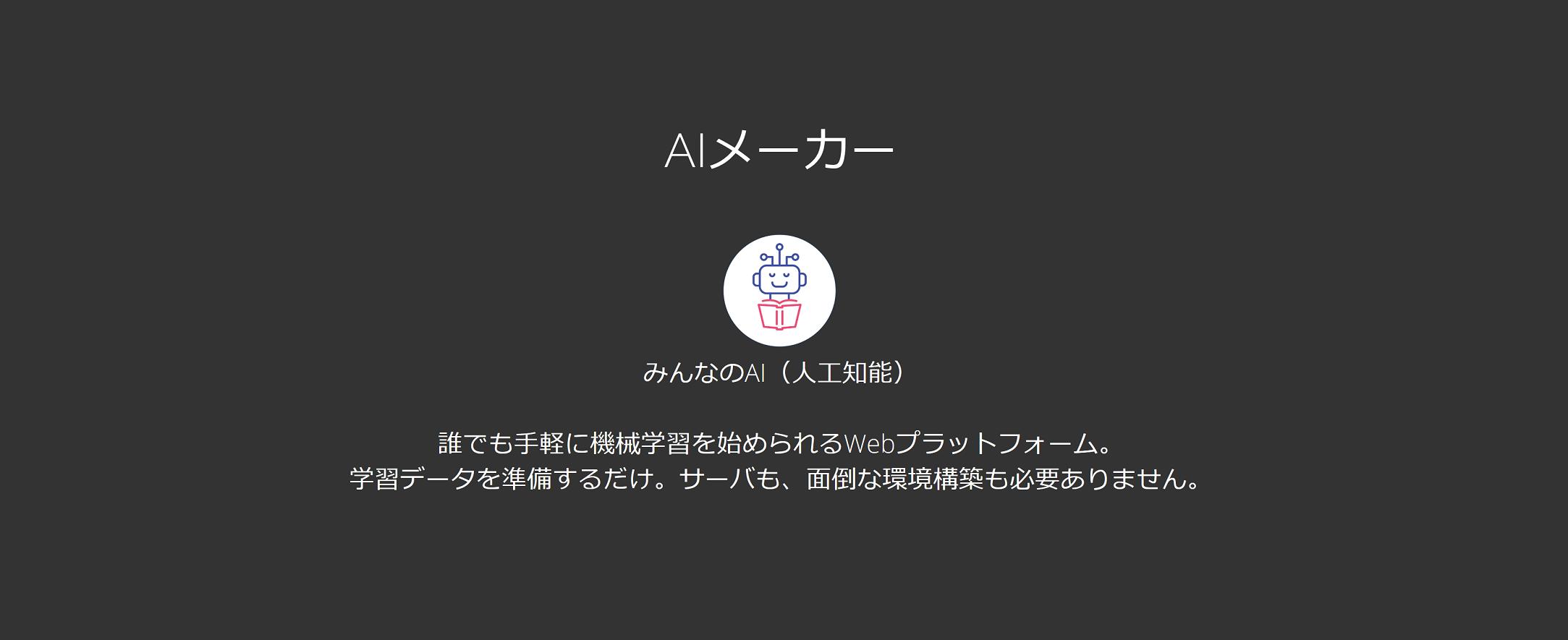 aimaker_header.png