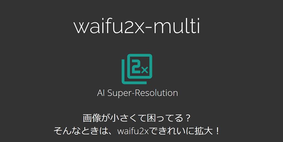 画像・動画の解像度をあげてくれるAI「waifu2x-multi」を支える技術