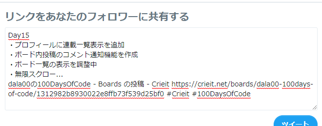 Twitter でリンクを共有する.png