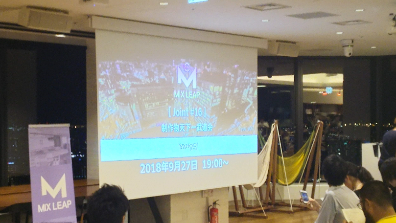 Osaka Mix Leap Joint #16 - 制作物天下一武道会に参加してきた