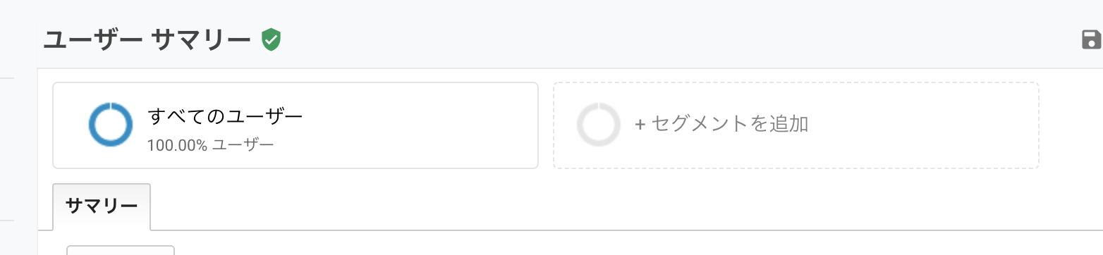 GoogleAnalyticsはセグメントを切ってから本気