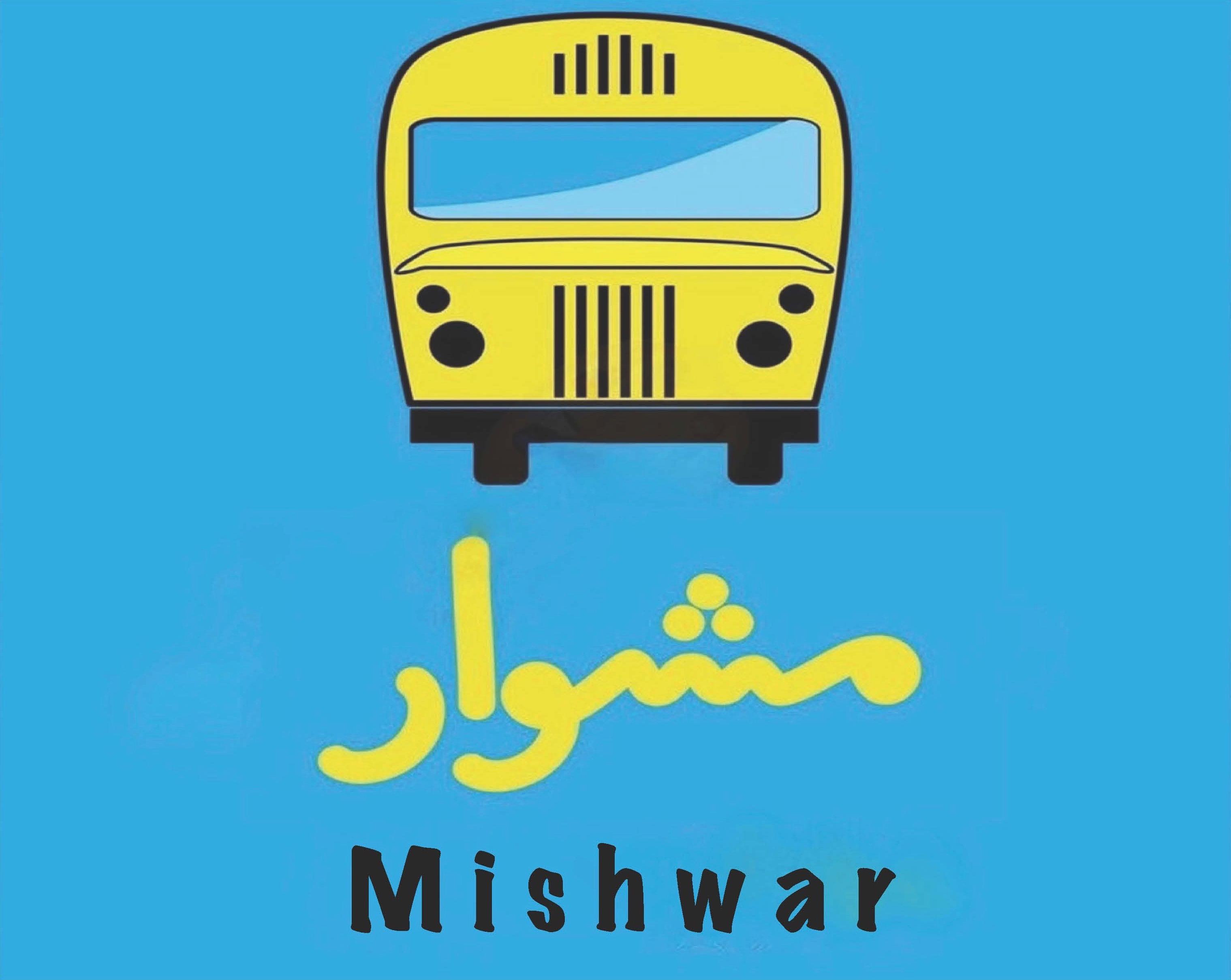 Mishwar Amal