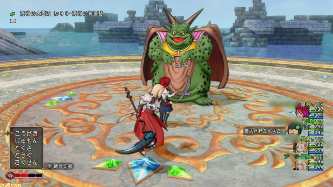 『ドラゴンクエストX オンライン』プレイ日記 自分が魔剣士を使いたいがためにサポート仲間でムドーに挑戦!(第314回)