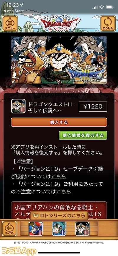 2月10日は『ドラゴンクエストIII 』が発売された日!あの感動をもう一度スマホアプリ版で味わおう!