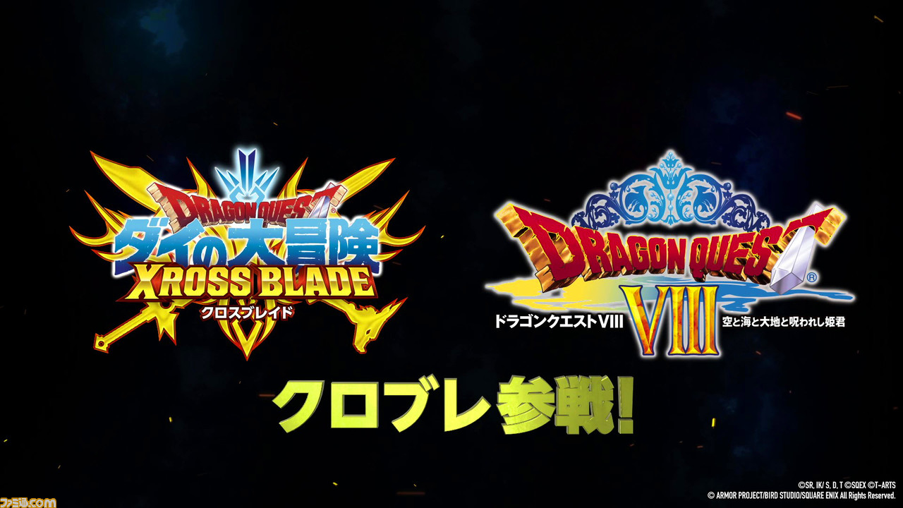 AC『ダイの大冒険 クロスブレイド』第3弾が2/25稼動スタート。主人公やゼシカなど『ドラゴンクエスト8』キャラクターが参戦!