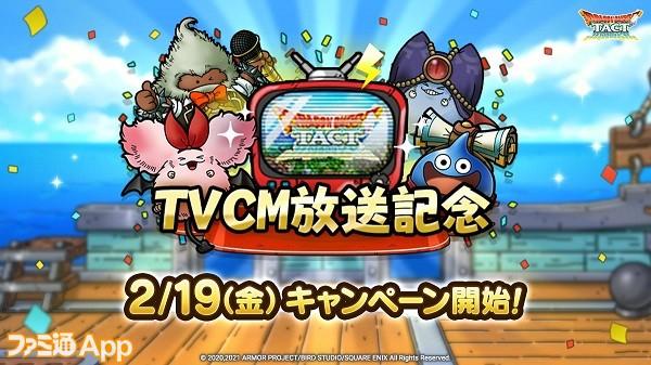 『ドラゴンクエストタクト』TVCM放送記念キャンペーンでジェム最大10000個がもらえる!バラモスとゾーマの復刻スカウトなども開催
