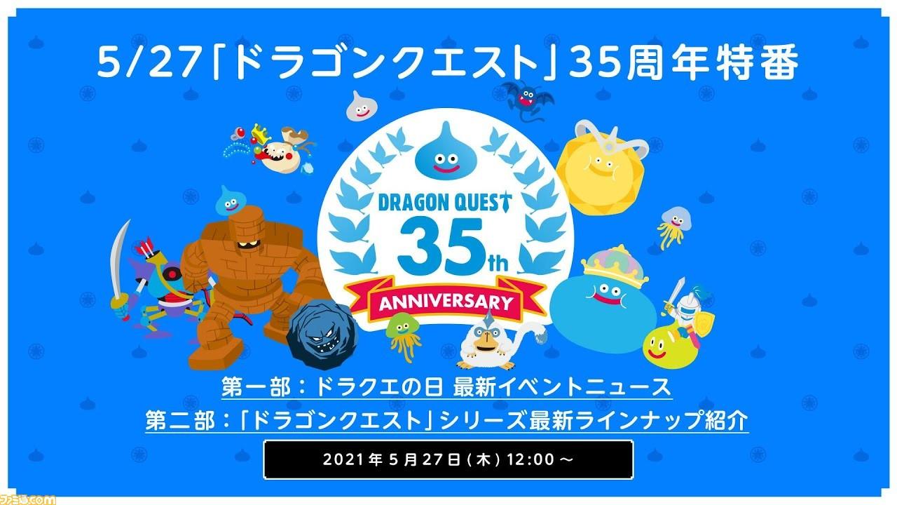 『ドラゴンクエスト』シリーズ最新作の発表も! 35周年記念生放送が5月27日に配信決定