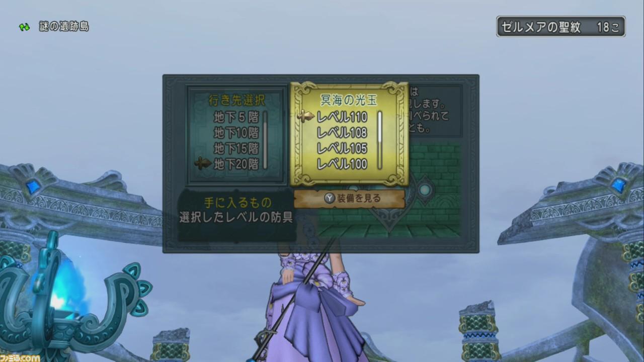 『ドラゴンクエストX オンライン』プレイ日記 いにしえのゼルメアでレベル110防具を集めまくる!(第327回)