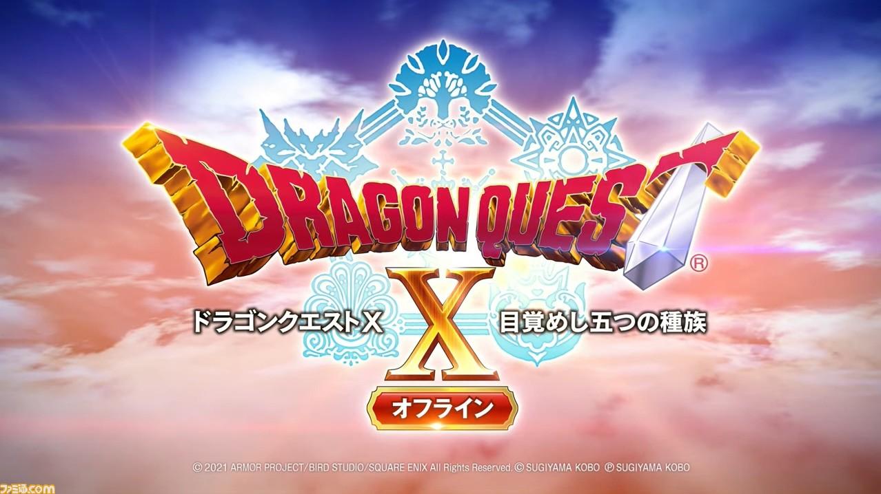 『ドラゴンクエストX 目覚めし五つの種族 オフライン』が発表!【ドラクエ35周年記念特番】